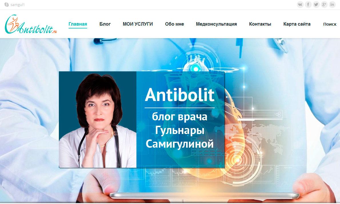 Антиболит