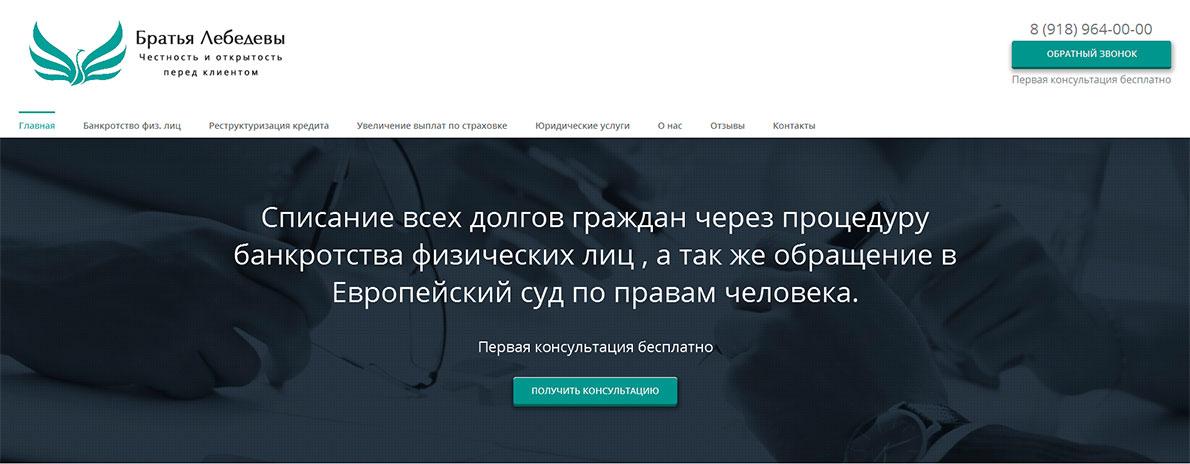 bankrotstvofizlic.com