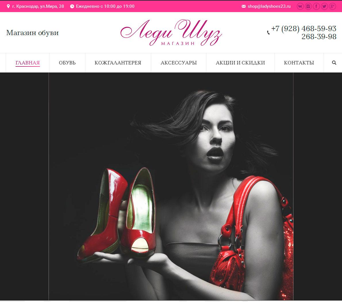 Магазин обуви Леди Шуз