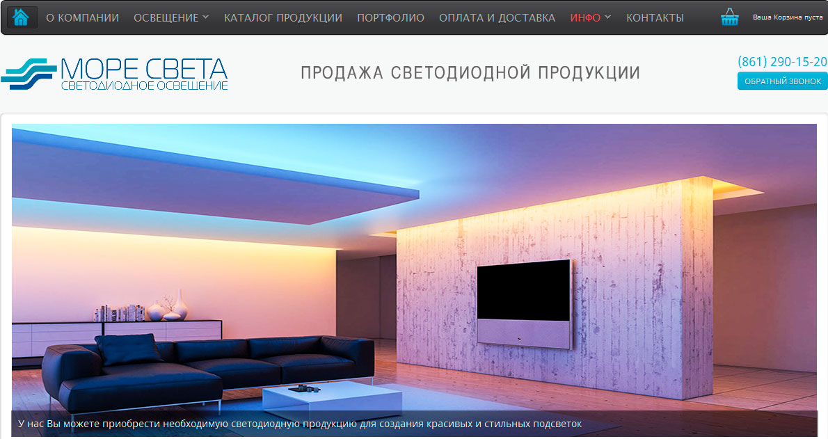 sea-light.ru
