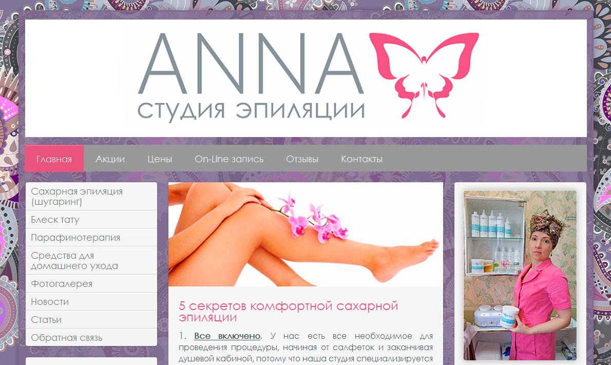 Студия эпиляции Anna