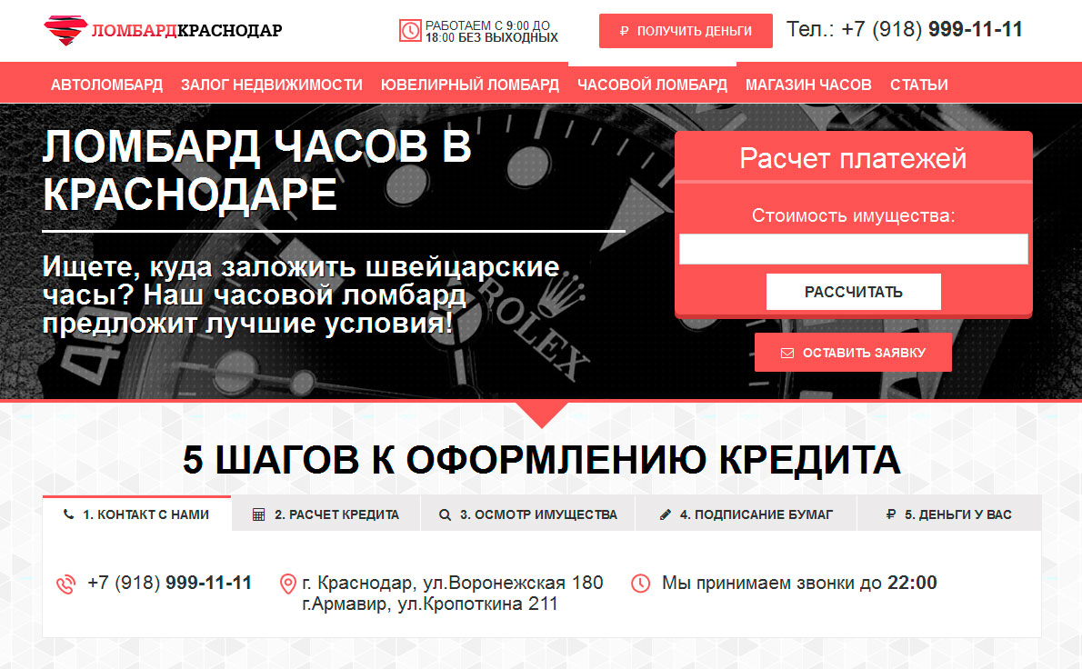 zalogkrd.ru