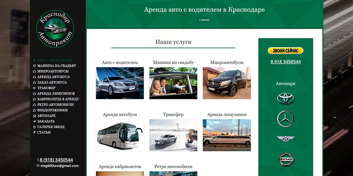 krasnodaravtoprokat.ru